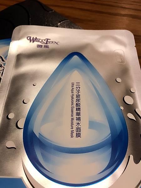 薇風三分子玻尿酸精華補水面膜