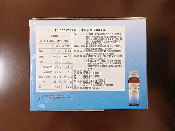 天山雪蓮膠原蛋白飲2.jpg
