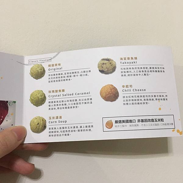 星球工坊爆米花 (9).jpg