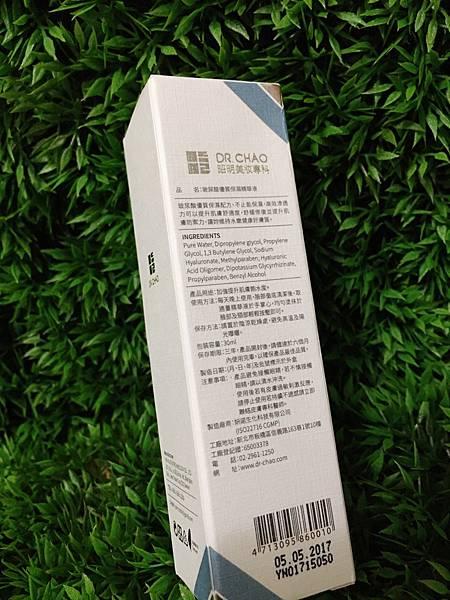 DR.CHAO昭明美妝專科-玻尿酸優質保濕精華液6.JPG