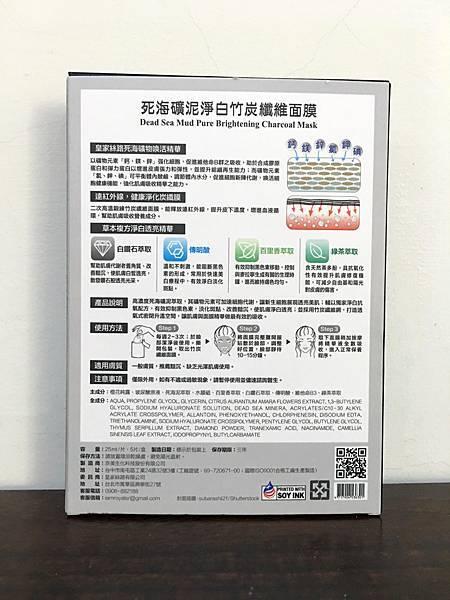 皇家絲路-死海礦泥淨白竹炭纖維面膜4.JPG