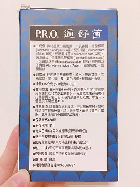 腸道消化-適好菌13.JPG