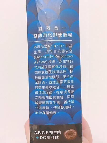 腸道消化-適好菌10.JPG