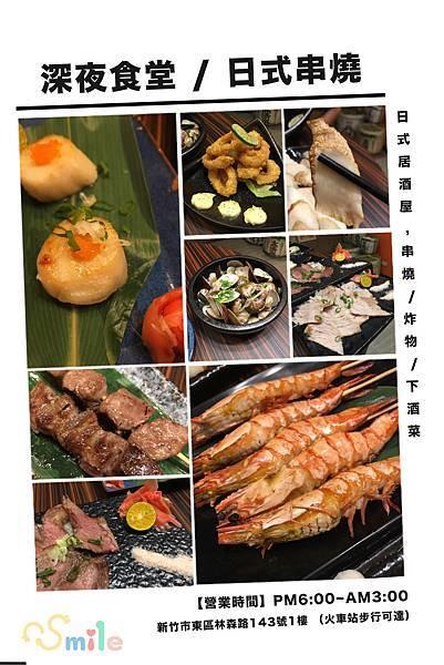 新竹宵夜串燒-深夜食堂-燒烤.JPG