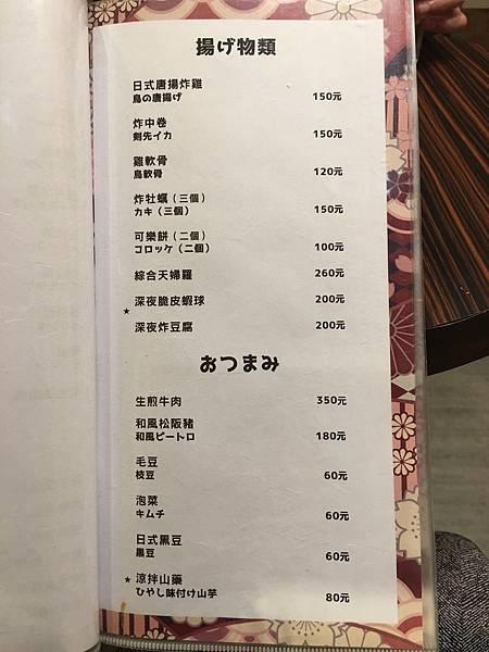 深夜食堂菜單3.JPG