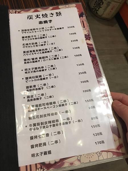 深夜食堂菜單1.JPG