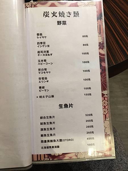 深夜食堂菜單5.JPG