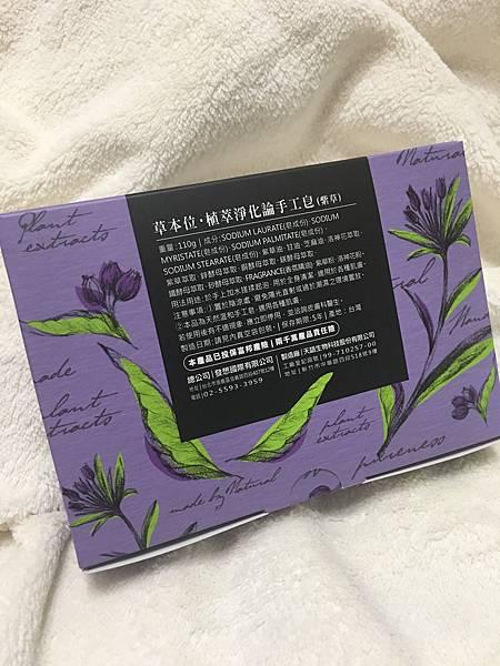草本位-植萃淨化論手工皂-紫草2.JPG