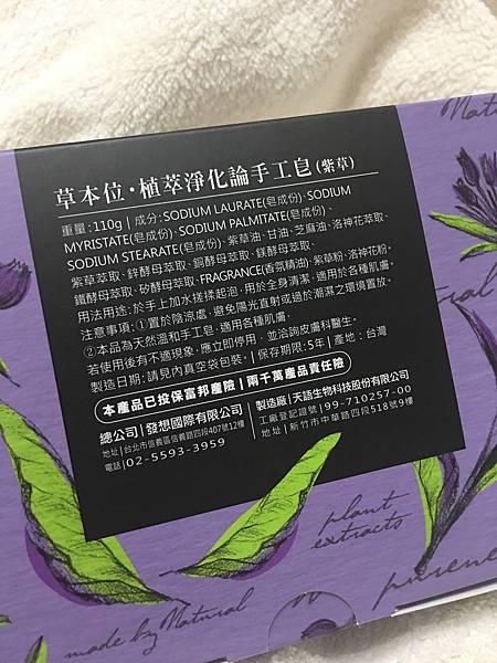 草本位-植萃淨化論手工皂-紫草3.JPG