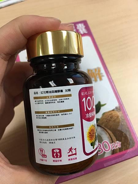 NUMEN綠恩生化-紅花椰油窈纖膠囊6.JPG