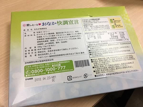日本原裝順暢宣言5.JPG
