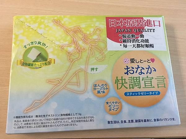 日本原裝順暢宣言2.JPG