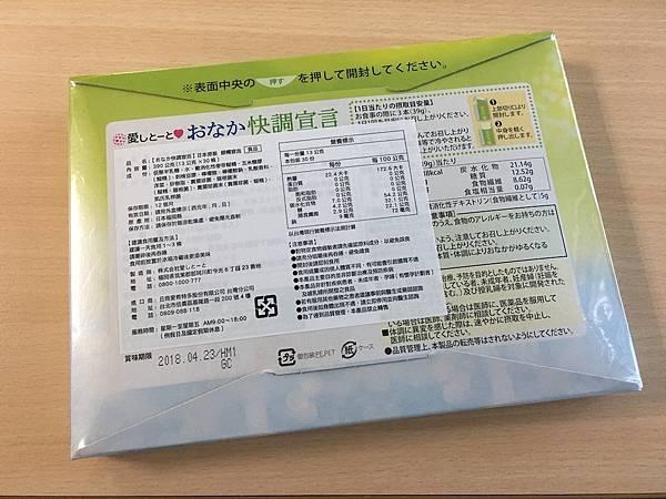 日本原裝順暢宣言1.JPG