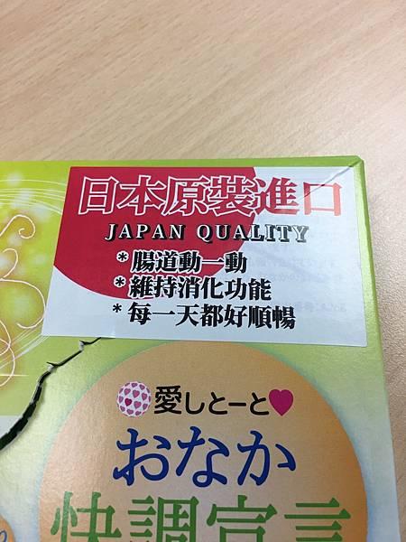 日本原裝順暢宣言3.JPG