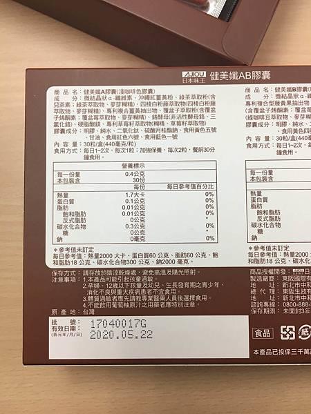 日本味王-健美孅AB膠囊3.JPG
