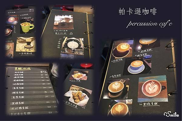 帕卡遜咖啡1.JPG
