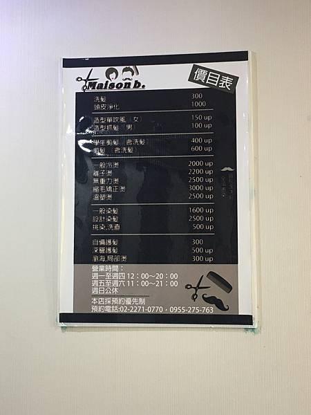 Maison b.米頌貝美髮沙龍2.JPG