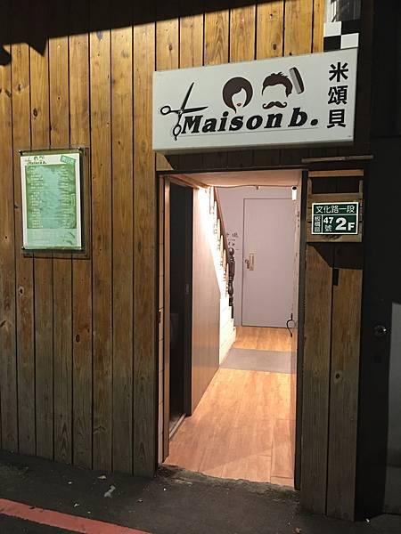 Maison b.米頌貝染髮燙髮14.JPG