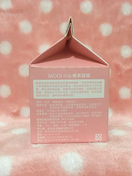 MOOI小心機素顏霜2.JPG