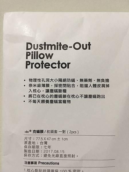 DC克蟎膜枕頭套1.JPG