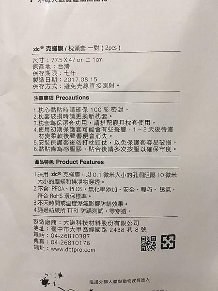 DC克蟎膜枕頭套2.JPG