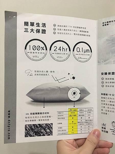 DC克蟎膜枕頭套7.JPG