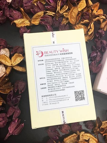 Beauty Wish 粉刺後修護面膜1.JPG