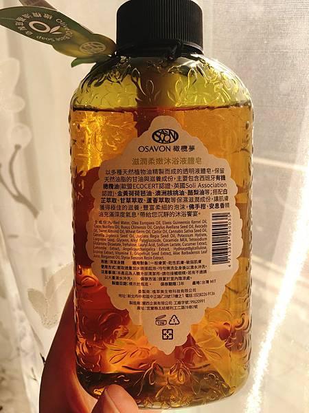 OSAVON-滋潤柔嫩沐浴液體皂4.JPG