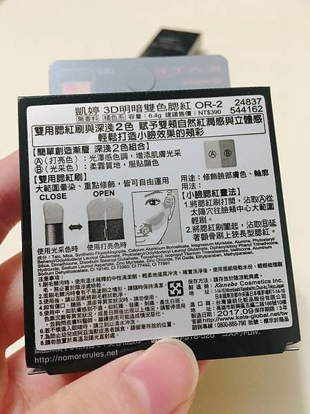KATE 密影氣墊眼線筆_3D明暗雙色腮紅1.JPG