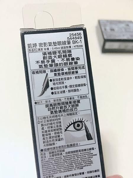 KATE 密影氣墊眼線筆_3D明暗雙色腮紅11.JPG