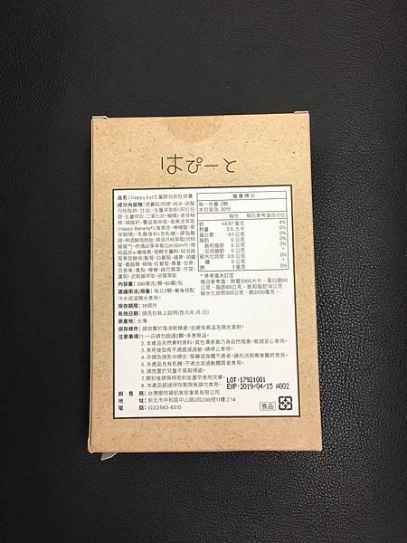 HappyEat生薑酵母胜肽膠囊2.JPG