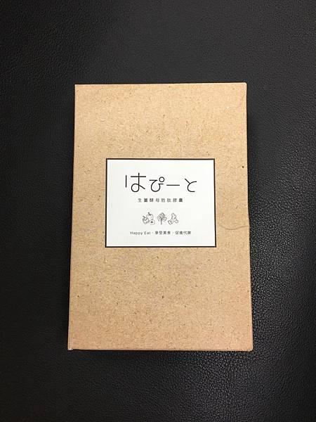 HappyEat生薑酵母胜肽膠囊1.JPG