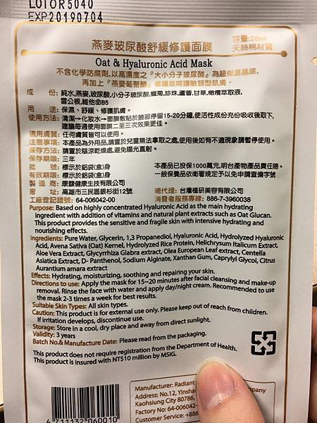 RHB植研燕麥玻尿酸舒緩修護面膜5.JPG