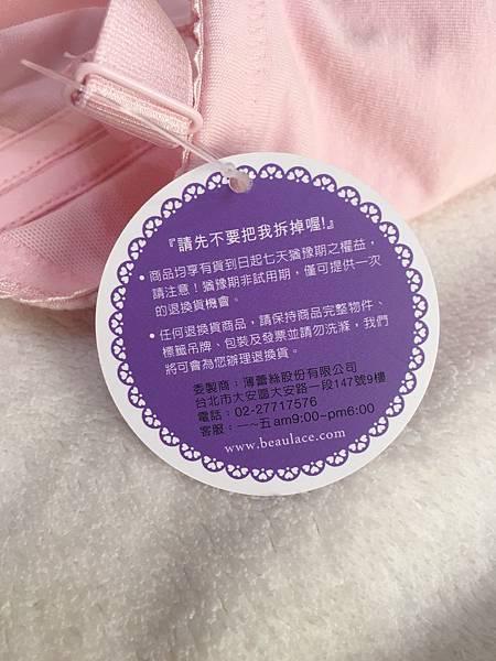 微樂山丘機能調整型內衣10.JPG