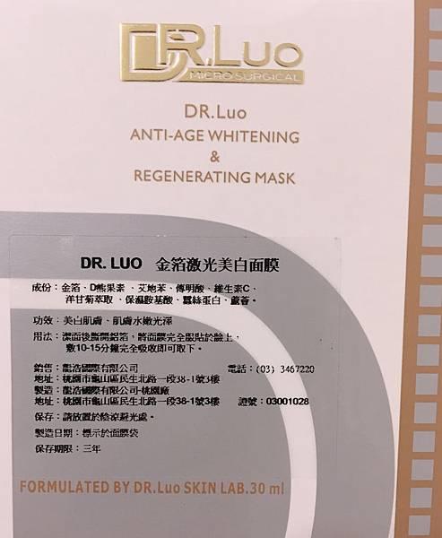 DR.Luo金箔激光美白面膜5.jpg