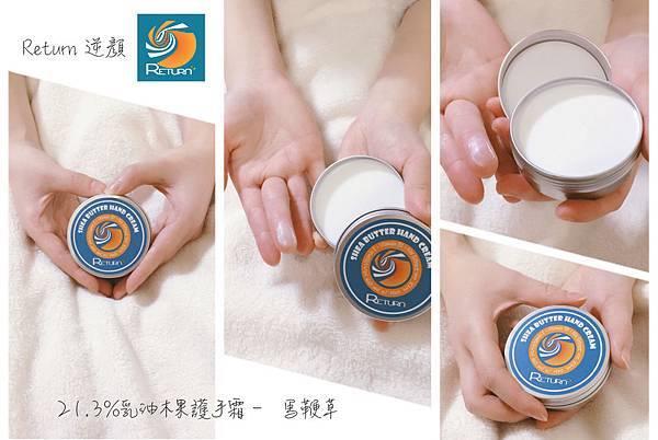 Return逆顏_21.3%乳油木果護手霜-馬鞭草6.JPG