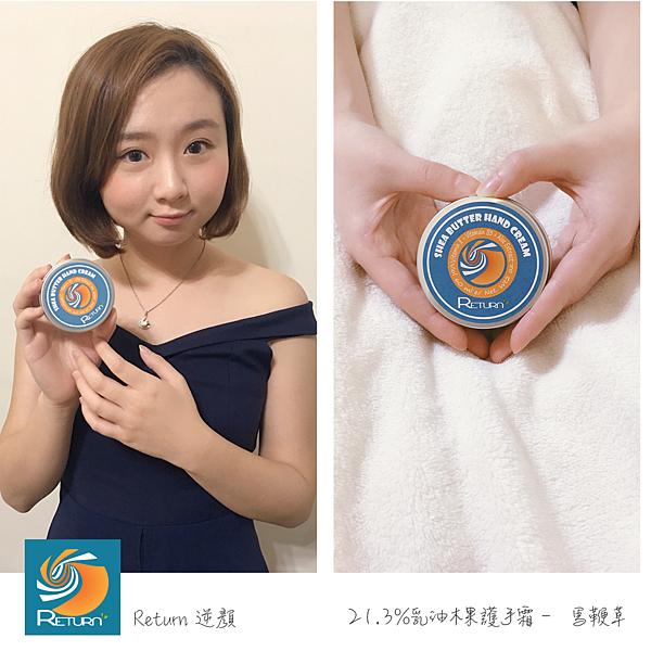 Return逆顏_21.3%乳油木果護手霜-馬鞭草7.png