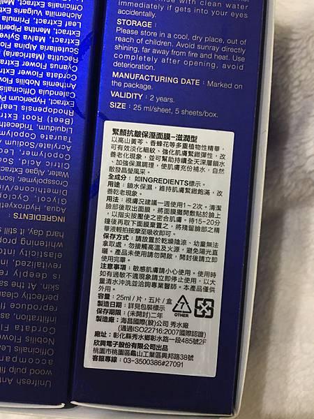 Unifresh欣鮮圃-植物精華萃取緊緻抗皺滋潤保濕面膜8.JPG