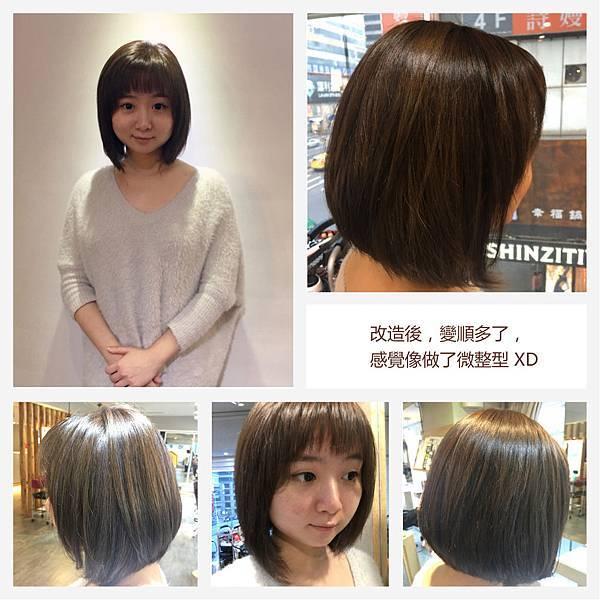 燙染護髮推薦-設計師Joy12.JPG