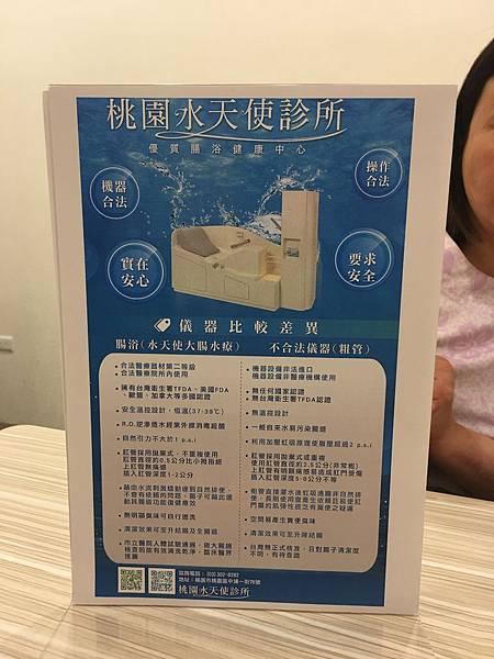 桃園水天使診所水療5.JPG