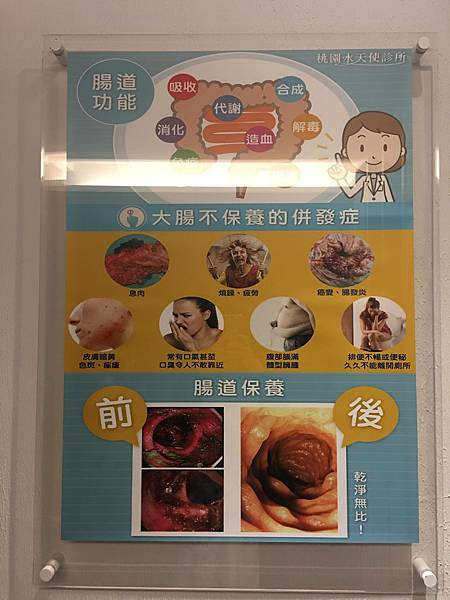 桃園水天使診所水療11.JPG