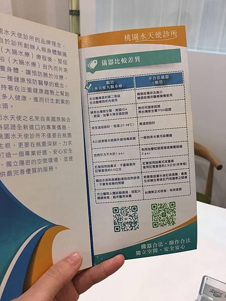 桃園水天使診所水療15.JPG