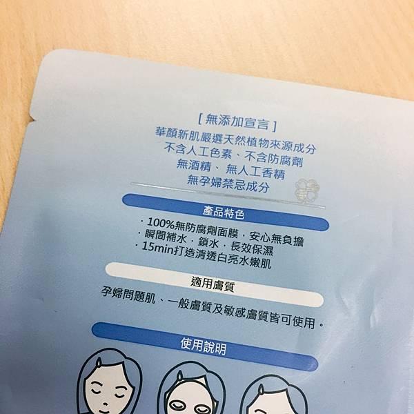 華顏新肌水感保濕面膜6.JPG