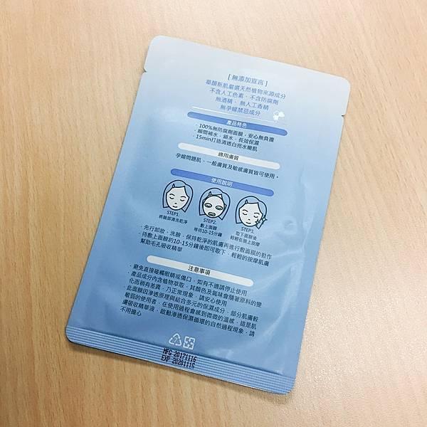 華顏新肌水感保濕面膜4.JPG
