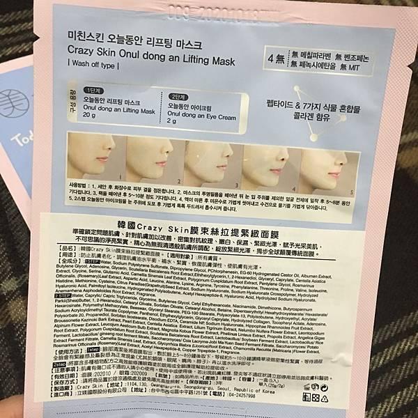 韓國 Crazy Skin 膜束絲拉提緊緻面膜3.JPG