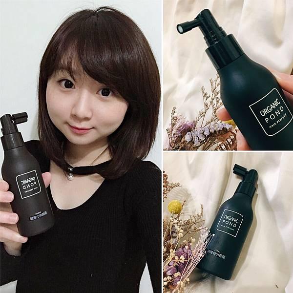 原澤 Rganic Pond 髮香水 _ 香水洗髮精2.JPG