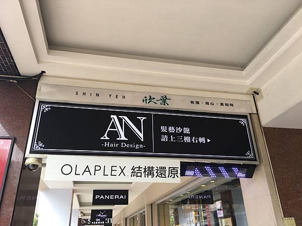 忠孝復興_忠孝敦化髮廊-東區染護剪髮 AN Hair Design26.JPG