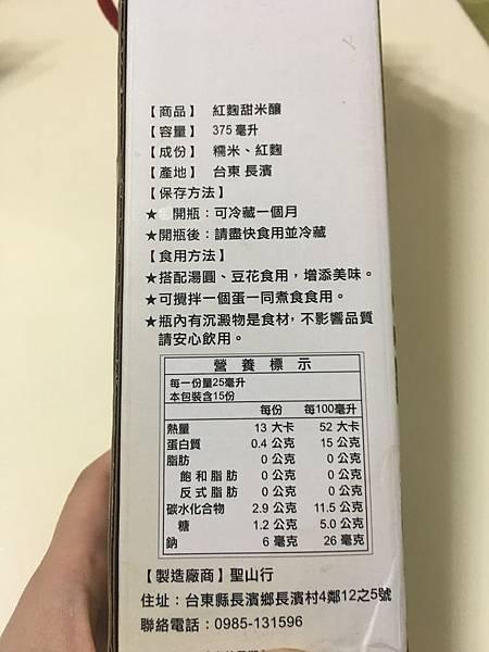 台東長濱金剛米-紅麴甜米釀5.JPG
