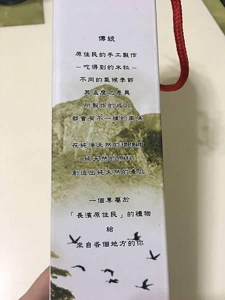 台東長濱金剛米-紅麴甜米釀6.JPG