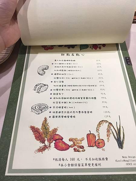 松江南京美食-一起小食館13.JPG